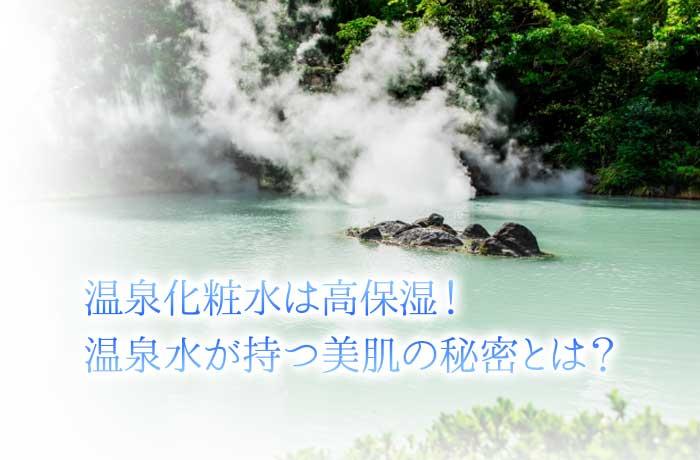 温泉化粧水は高保湿!温泉水が持つ美肌の秘密とは?