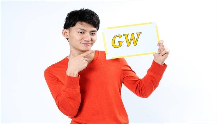 GW 1人 おすすめ