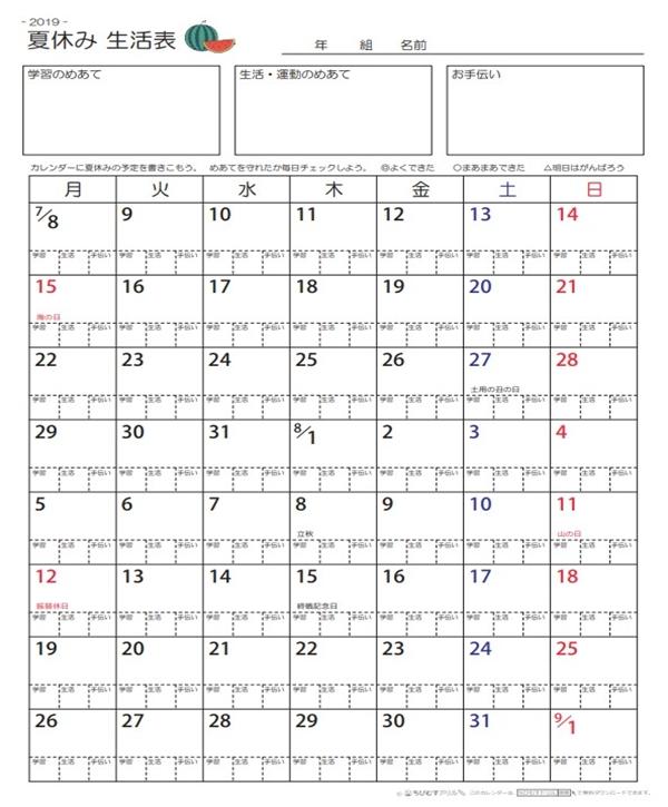 夏休みの計画表と予定表 2019年