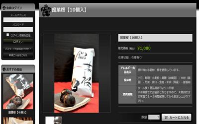 神奈川お土産 横須賀 いずみや公式オンラインショップ