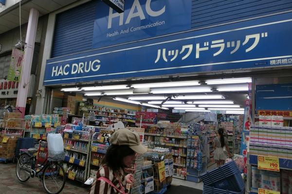 横浜橋通商店街 便利 薬局