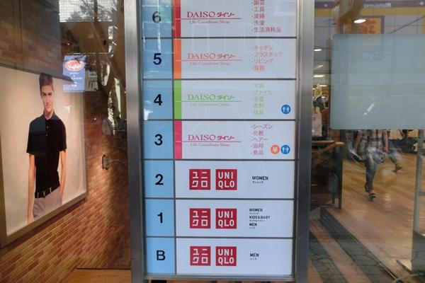 近くの繁華街 イセザキモール 100円ショップ ダイソー大型店