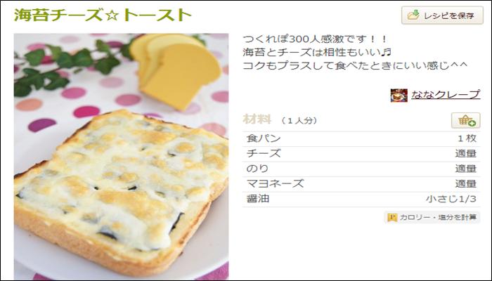 朝食 簡単レシピ おすすめ海老チーズトースト