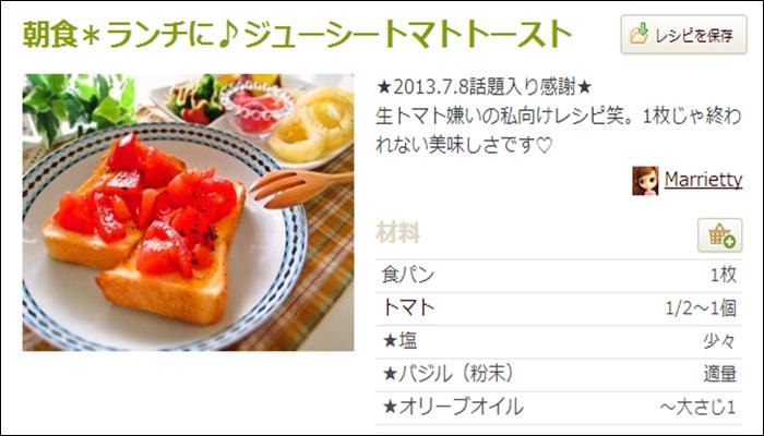 朝食 簡単レシピ トマトトースト
