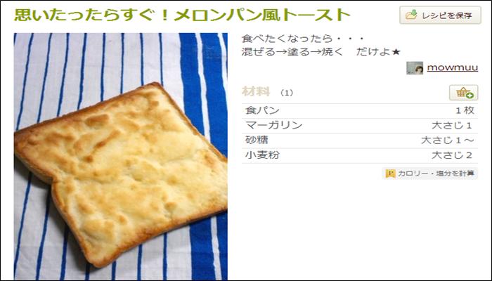 朝食 簡単レシピ おすすめ メロンパン風トースト