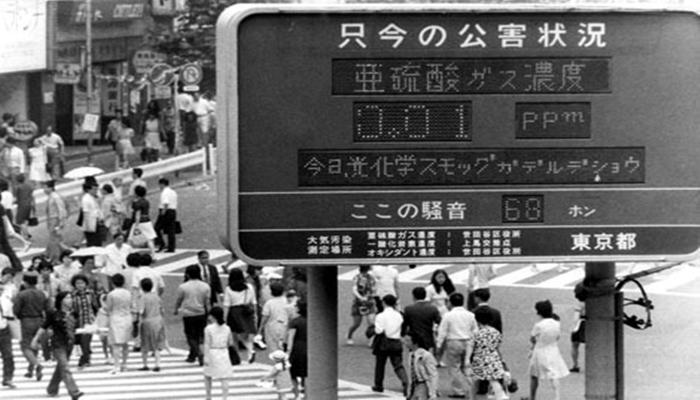 1970年代 光化学スモッグ 掲示板 東京の街並み