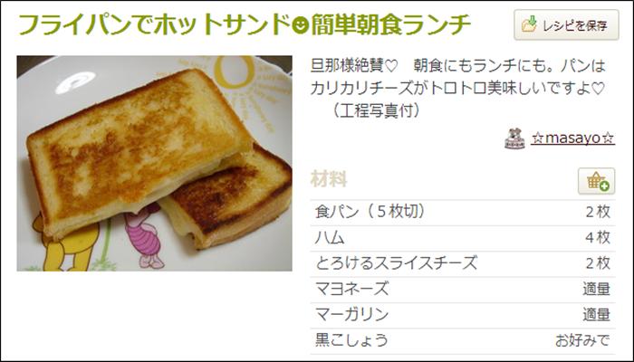朝食 簡単レシピ ホットサンド