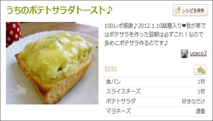 朝食 簡単レシピ おすすめ パン ポテトサラダトースト