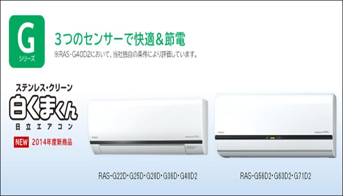 エアコン 暖房電気代 白くまくんの性能で計算