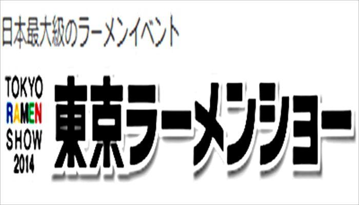 秋にしたいこと 東京ラーメンショーで食べ比べ