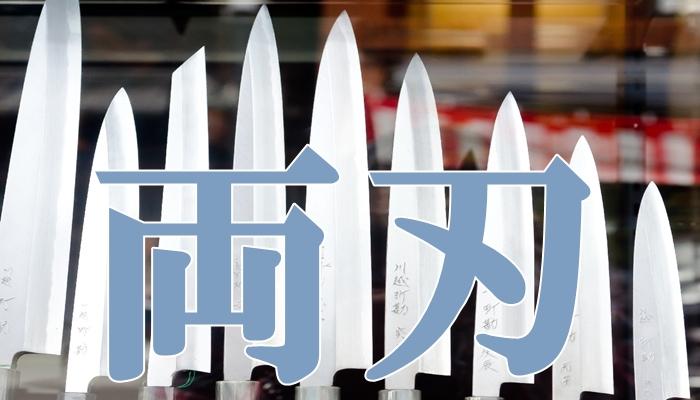 両刃包丁の研ぎ方