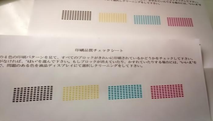 プリンター インクが出ない インク詰まり 洗浄カートリッジ