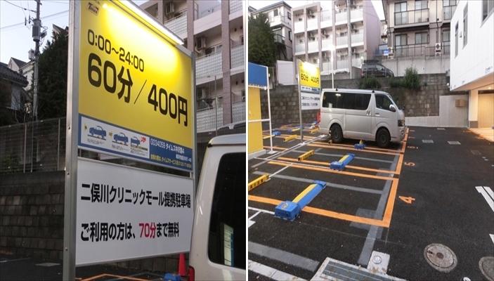 駐車場 神奈川運転免許試験場 タイムズ中沢第4