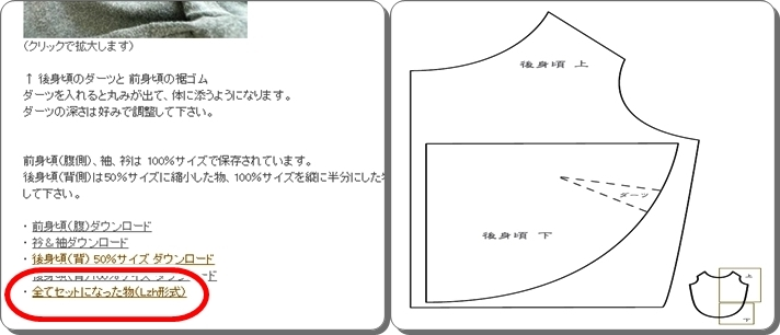 犬服 型紙 無料 ダウンロード 型紙画像