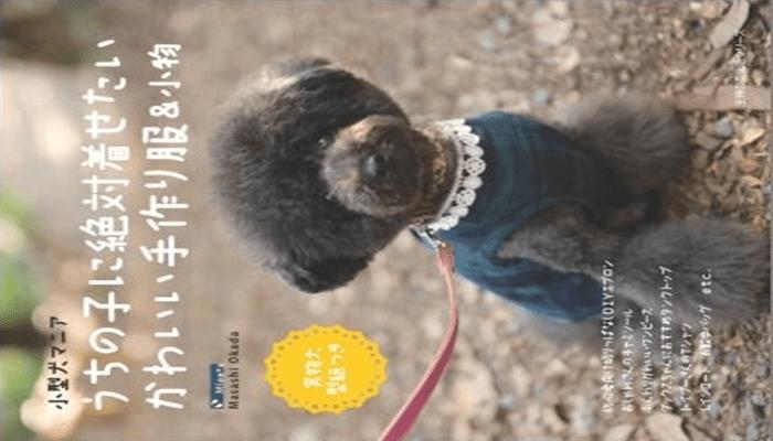 犬服 作り方 おすすめ本