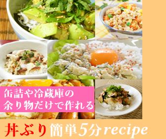 丼もの 簡単レシピ