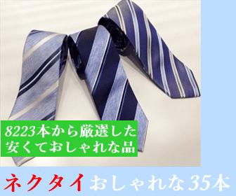 ネクタイ おすすめ 安い