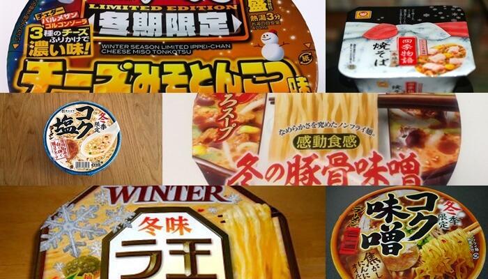 冬 料理 カップ麺