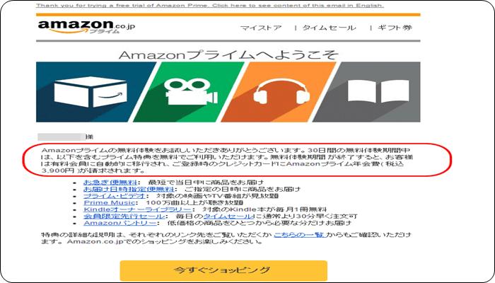 amazonプライム 無料体験 解約