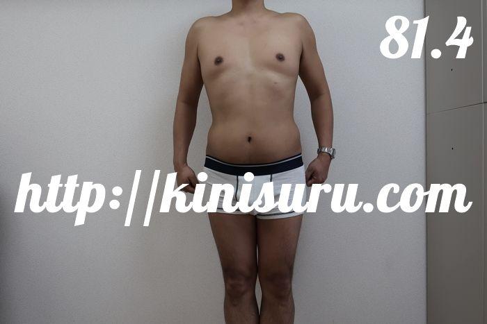 ダイエットで15キロ痩せた成功画像「全身正面」