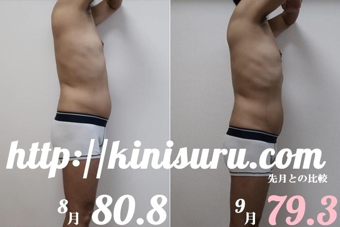 ダイエット 先月1ヶ月の比較画像 横