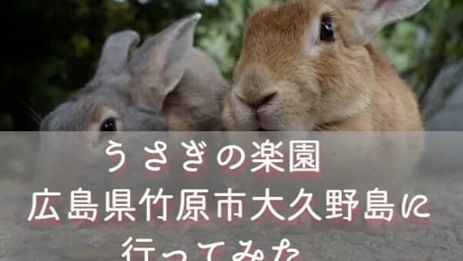 大久野島アイキャッチ