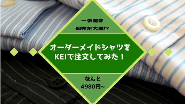 オーダーメイドシャツアイキャッチ