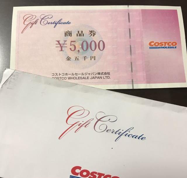 コストコ商品券5000円