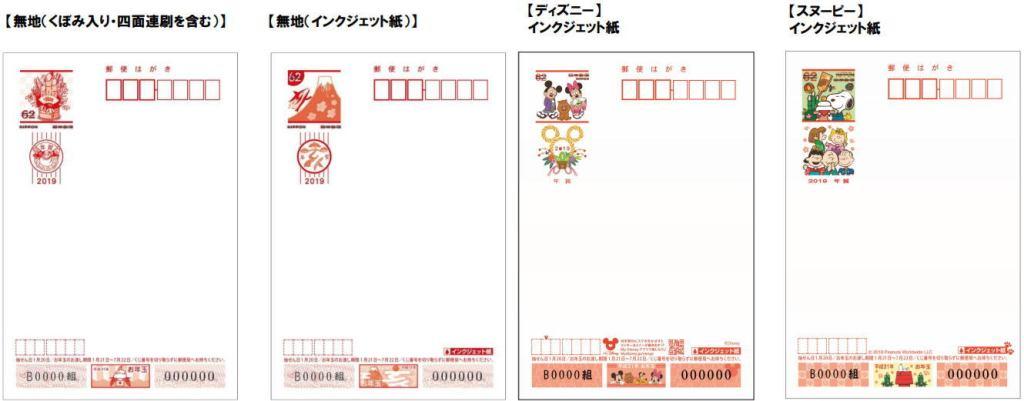 2019年年賀はがき商品ラインナップ(スヌーピー・ディズニー・無地・インクジェット)