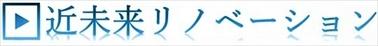 東新住販(株) 九州支店