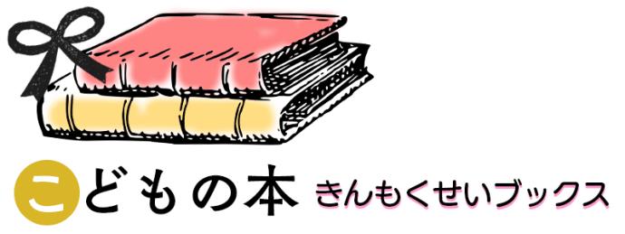 こどもの本(きんもくせいブックス)