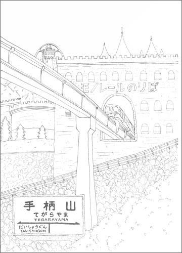 手柄山とモノレール・塗り絵