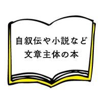 自叙伝や小説など文章主体の本