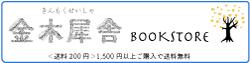 金木犀舎BOOKSTORE