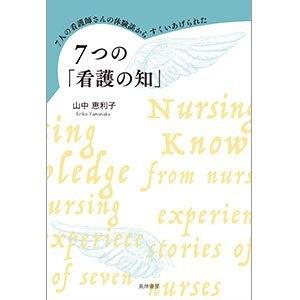 7人の看護師さんの体験談からすくいあげられた 7つの「看護の知」
