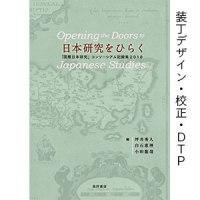 日本研究をひらく「国際日本研究」コンソーシアム記録集2018