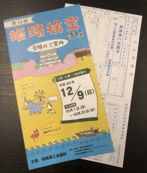 第15回 姫路検定試験 パンフレット