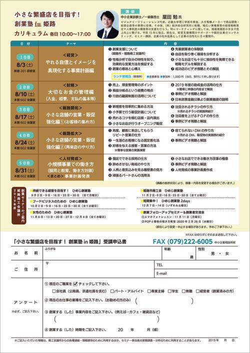 小さな繁盛店を目指す!創業塾 in姫路 チラシ