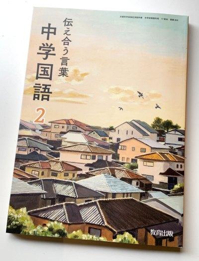 中学国語2(教育出版)