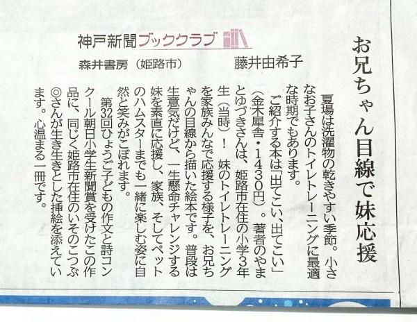2021年8月21日神戸新聞掲載『出てこい、出てこい』書評