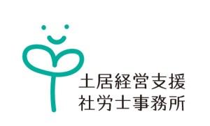 土井経営支援社労士事務所ロゴ
