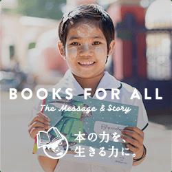 BOOKS FOR ALL 本の力を、生きる力に
