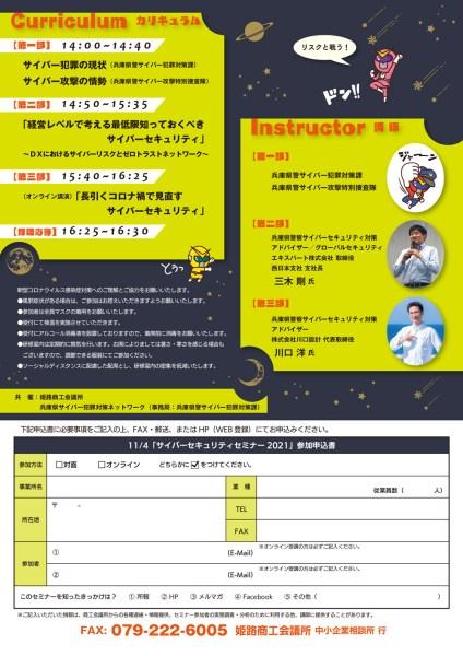 姫路商工会議所様 サイバーセキュリティセミナー2021 チラシ 裏面