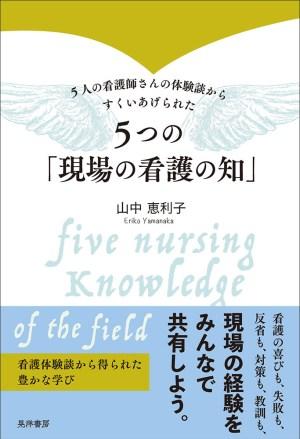 5つの「現場の看護の知」