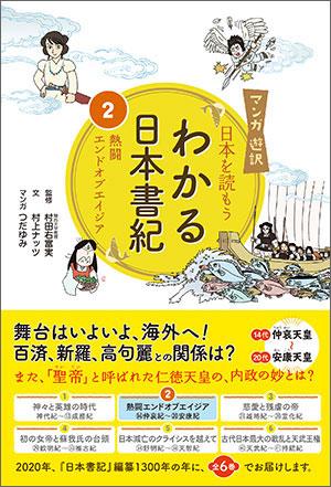わかる日本書紀2