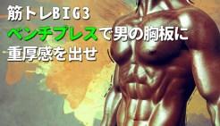 筋トレBIG3 ベンチプレスで男の胸板に重厚感を出せ