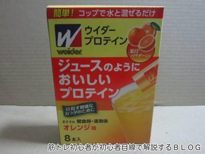ジュースのようにおいしいプロテインの箱