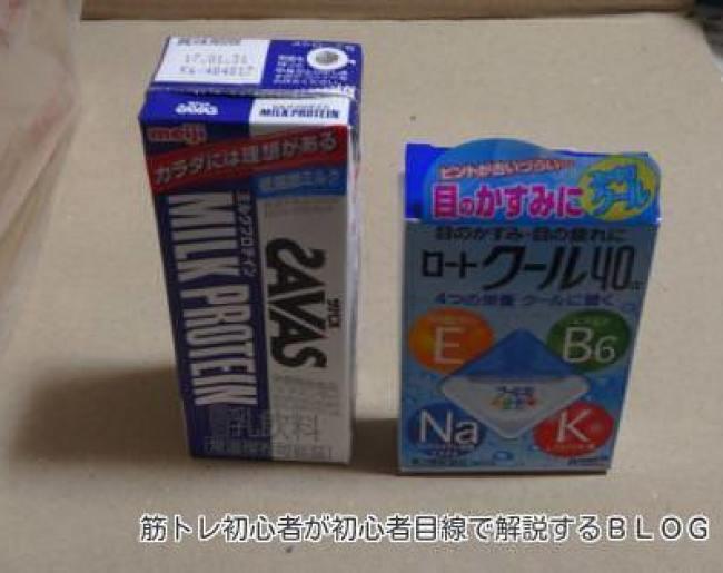 ザバスミルクプロテインと目薬の箱と比較画像
