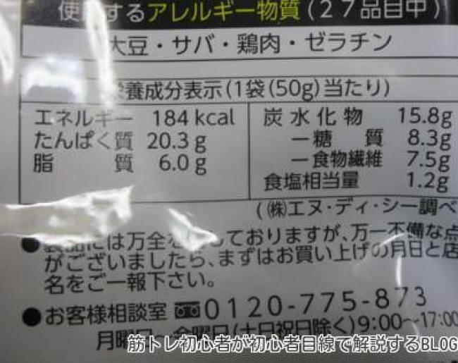 大豆チップス のり塩味の成分表