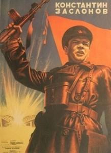 Константин Заслонов (1949)
